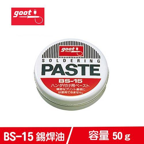 日本goot 錫焊油 BS-15(大)