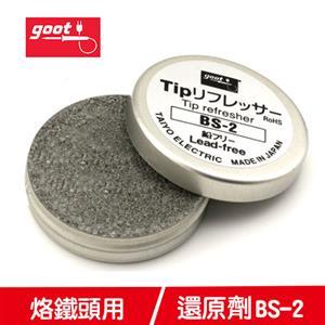 goot日本 烙鐵頭還原劑BS-2
