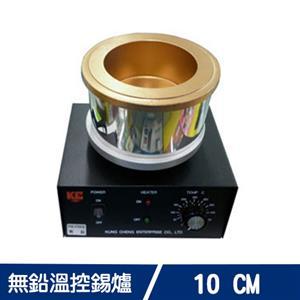 無鉛 溫控錫爐 10CM