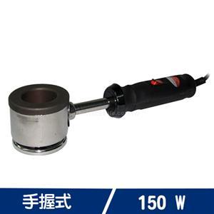 手握式無鉛錫爐 150W