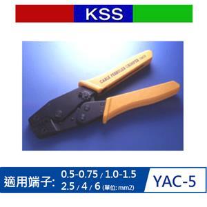 KSS YAC-5 歐式端子壓著鉗