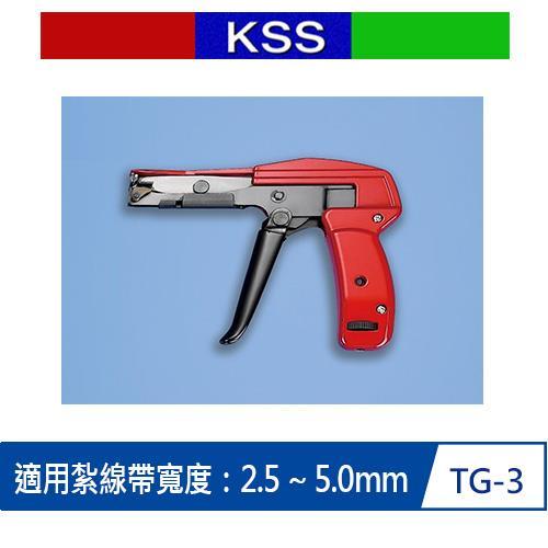 KSS TG-3 紮線槍