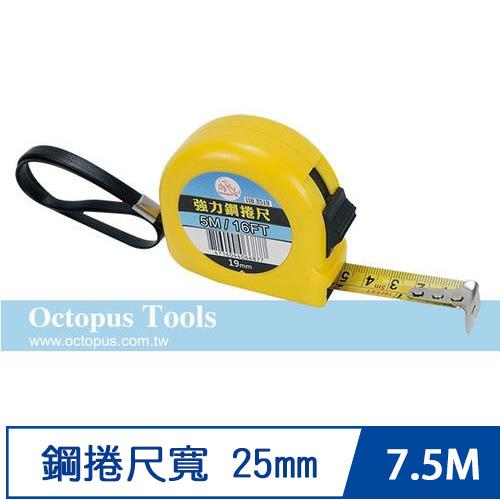 Octopus 強力鋼捲尺 7.5M 25mm 公分/英吋 (118.3725)