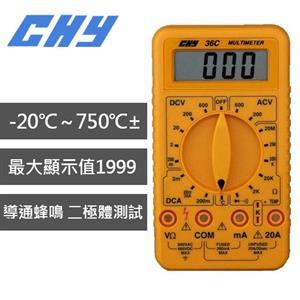 CHY 經濟型數位三用電錶 CHY-36C