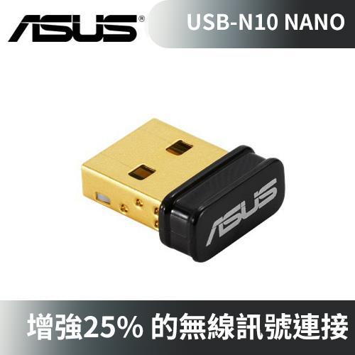 ASUS 華碩 USB-N10 NANO N150 無線USB網卡 B1版