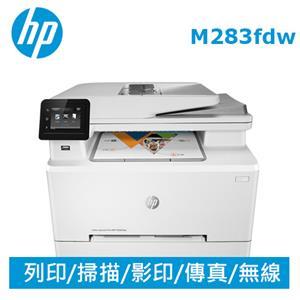 HP Color LaserJet Pro MFP M283fdw 彩色雷射印表機