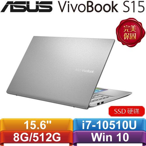 ASUS華碩 VivoBook S15 S532FL-0162S10510U 15.6吋筆記型電腦 銀定了