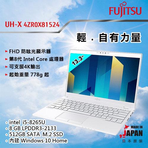 Fujitsu UH-X 4ZR0X81524 典雅白(i5-8265U/8G/512G SSD/W10/FHD/13.3)