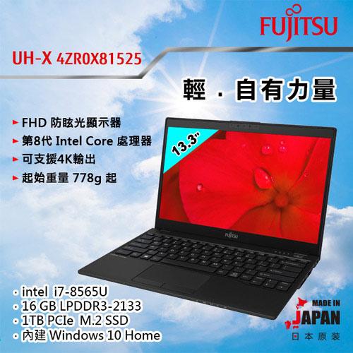 Fujitsu UH-X 4ZR0X81525 洗練黑(i7-8565U/16G/1TB SSD/W10/FHD/13.3)