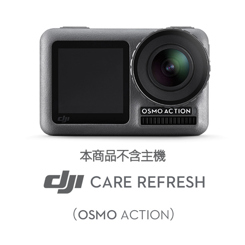 DJI Care 隨心換 (Osmo Action)