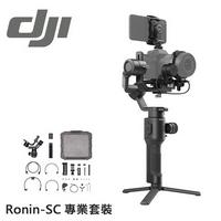 DJI Ronin-SC 手持三軸穩定器 專業套裝