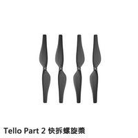特洛Tello Part2 快拆螺旋槳