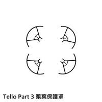 特洛Tello Part3 槳葉保護罩