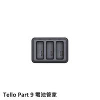 特洛Tello Part9 電池管家