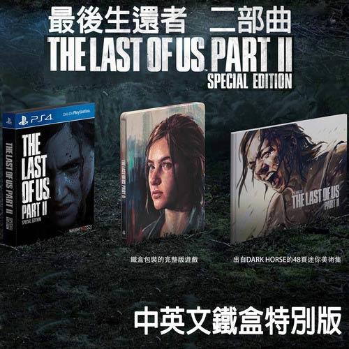 【網購獨享優惠】PS4遊戲 最後生還者 二部曲(The Last of Us Part II)-中英文鐵盒特別版