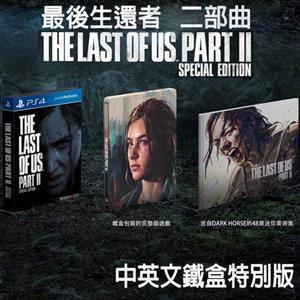 PS4遊戲 最後生還者 二部曲(The Last of Us Part II)-中英文鐵盒特別版