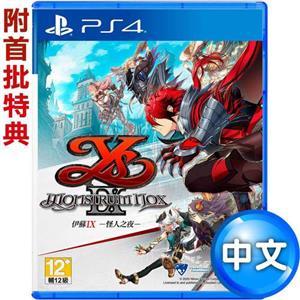 【客訂】PS4遊戲  伊蘇IX -怪人之夜-(伊蘇9 Monstrum NOX)-中日文版