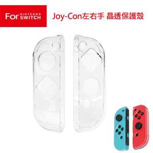 DOBE 任天堂 Switch Joy-Con左右手 晶透保護殼(TNS-1711)