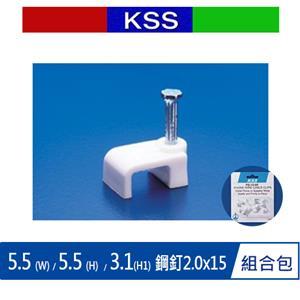 KSS PB-10-NF 超值包裝 白扁線固定夾 (組合包)
