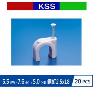 KSS NC-0.5 插釘式電纜固定夾 (20入)