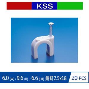KSS NC-1 插釘式電纜固定夾 (20入)