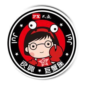 【良興 x 大通聯名專屬】陶瓷吸水杯墊-可愛巨蟹座