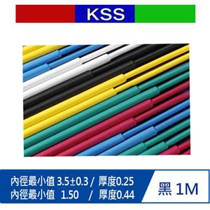 KSS F32-3 熱收縮套管 3.0mm 1M (黑)