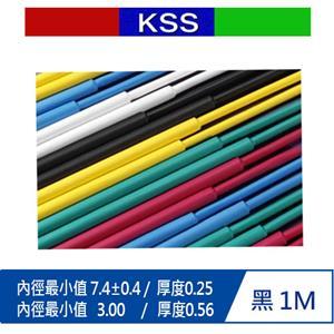 KSS F32-6 熱收縮套管 6.0mm 1M (黑)