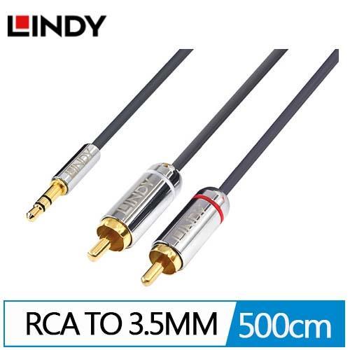 CROMO系列雙RCA TO 3.5MM音源線 5M