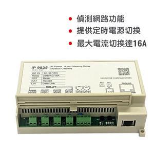 AVIOSYS睿意 4迴路網路繼電器 IP 9825