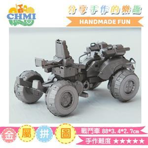 僑麥 戰鬥車金屬拼圖 WD250-5