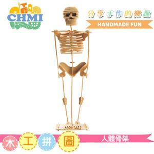 僑麥 人體骨架立體木拼圖 WD202-7