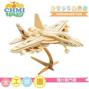 僑麥 殲31戰鬥機 立體木拼圖 WD202-8