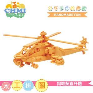 僑麥 阿帕契直升機 立體木拼圖 WD201-3