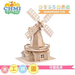 僑麥 荷蘭風車立體木拼圖 WD201-1