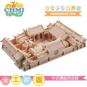 僑麥 中式傳統四合院 立體木拼圖 WD200-1