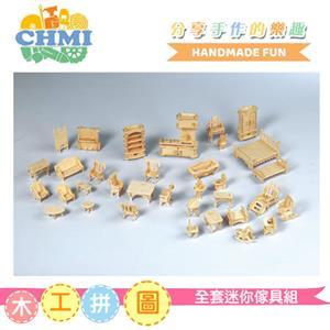 僑麥 全套迷你傢具組 立體木拼圖 WD210