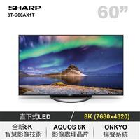 SHARP 60型日製真8K聯網LED電視  8T-C60AX1T