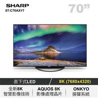SHARP 70型日製真8K聯網LED電視  8T-C70AX1T