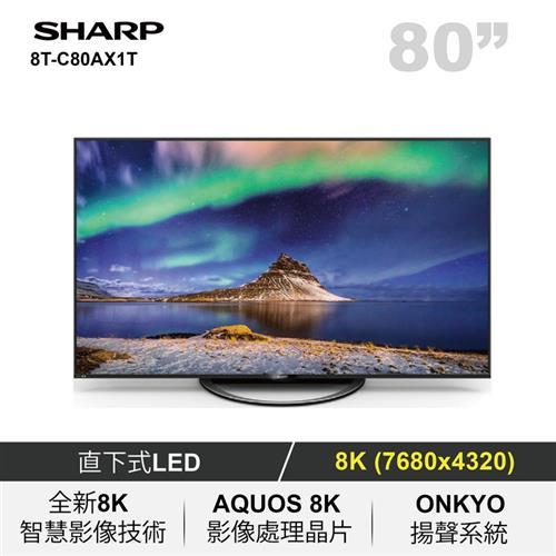 SHARP 80型日製真8K聯網LED電視  8T-C80AX1T