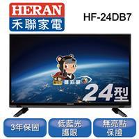 HERAN 24型LED液晶顯示器  HF-24DB7