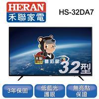HERAN 32型LED液晶顯示器  HS-32DA7