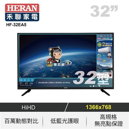 HERAN 32型聯網LED液晶顯示器  HF-32EA5