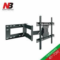 NB 40-70吋液晶萬用旋臂架  ITW-75LT