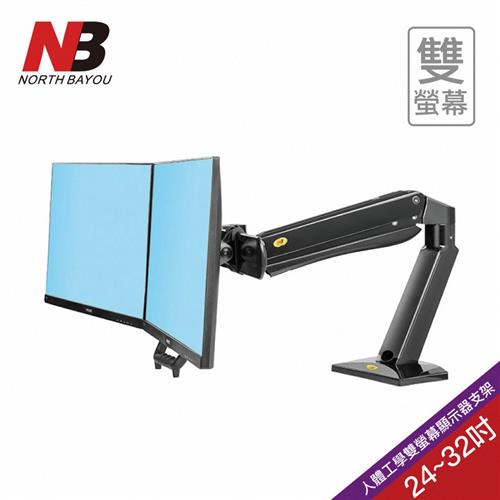 NB 24-32吋人體工學雙螢幕顯示器支架  F32