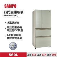 聲寶560L四門變頻玻璃冰箱金  SR-A56GDD(Y7)