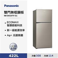 國際422L雙門無邊框鋼板變頻冰箱金  NR-B420TV-S1