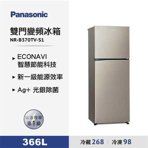 國際366L雙門變頻冰箱  NR-B370TV-S1