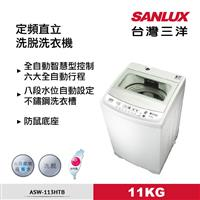 台灣三洋11KG單槽洗衣機  ASW-113HTB