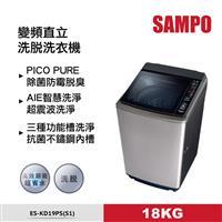 聲寶18KG PICO PURE變頻洗衣機  ES-KD19PS(S1)